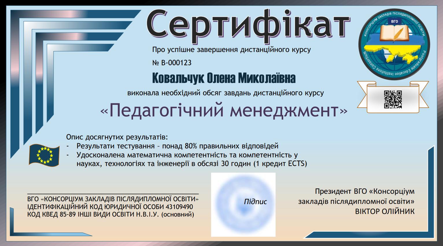 Приклад сертифікату